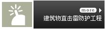建筑物直击雷防护manbext万博官方登录