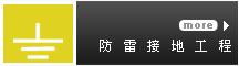 万博官网手机app下载接地manbext万博官方登录