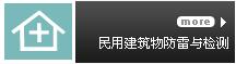 民用建筑物万博官网手机app下载与检测